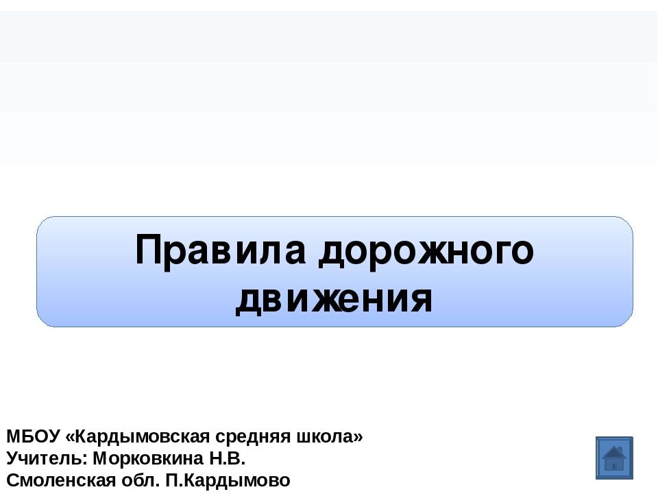 МБОУ «Кардымовская средняя школа» Учитель: Морковкина Н.В. Смоленская обл. П....