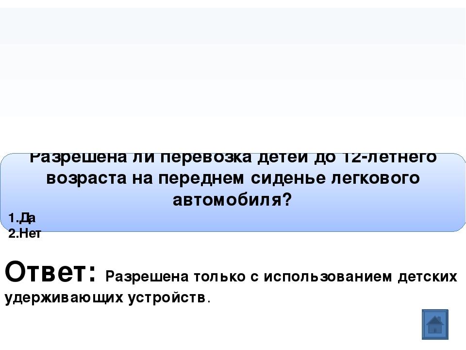 Ответ: Разрешена только с использованием детских удерживающих устройств. Вопр...