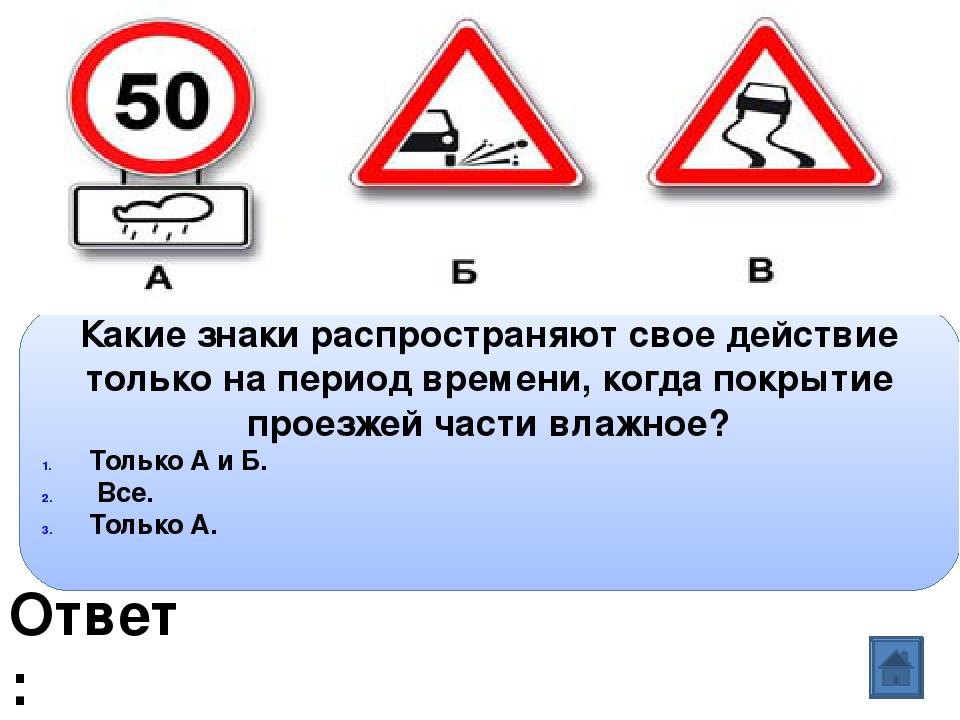Ответ: А Вопрос: Какие знаки распространяют свое действие только на период вр...