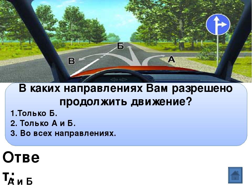 Ответ: Вопрос: В каких направлениях Вам разрешено продолжить движение? 1.Толь...