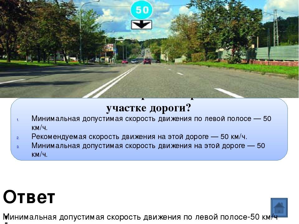 Ответ: Вопрос: В чем особенность скоростного режима на этом участке дороги? М...
