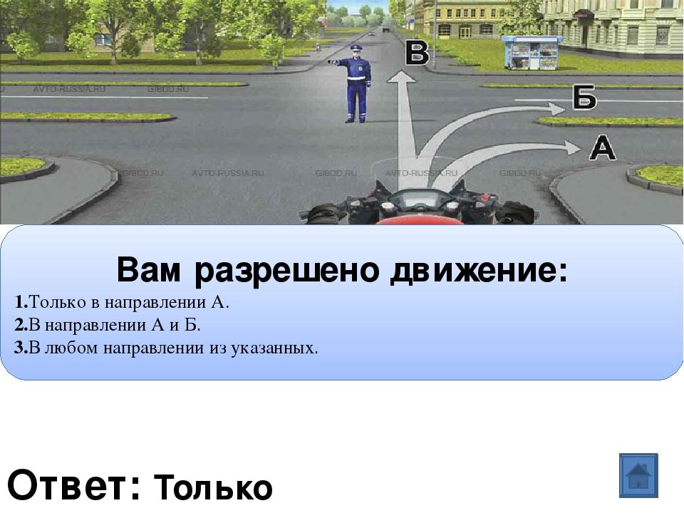 Ответ: Только А Вопрос: Вам разрешено движение: 1.Только в направлении А. 2.В...