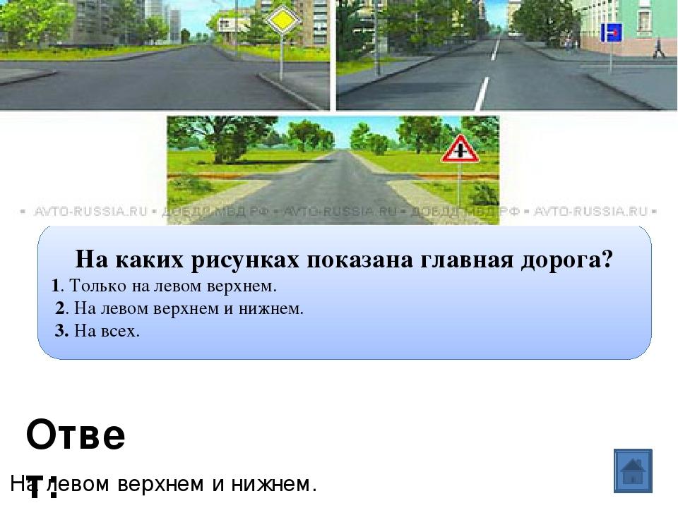 Ответ: Вопрос: На каких рисунках показана главная дорога? 1. Только на левом...