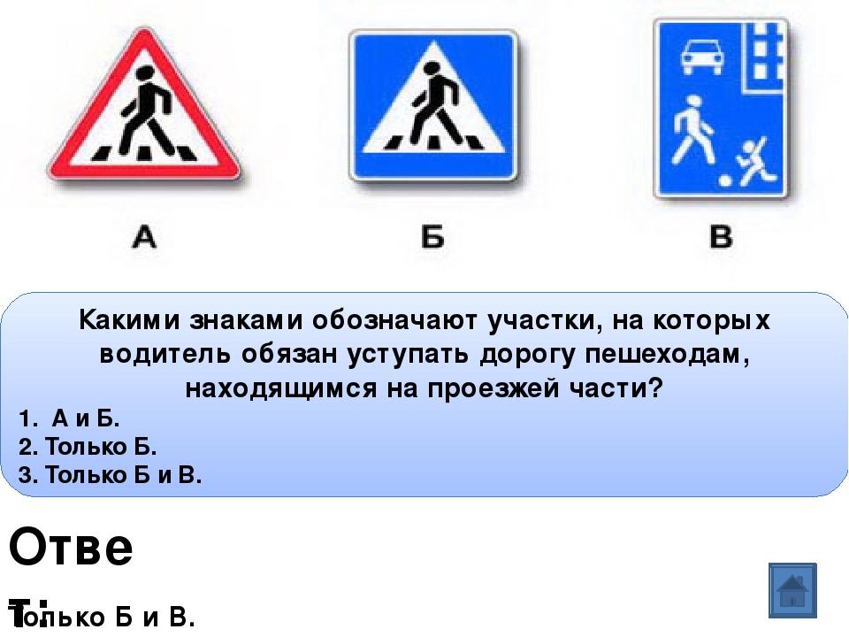 Ответ: Вопрос: Какими знаками обозначают участки, на которых водитель обязан...