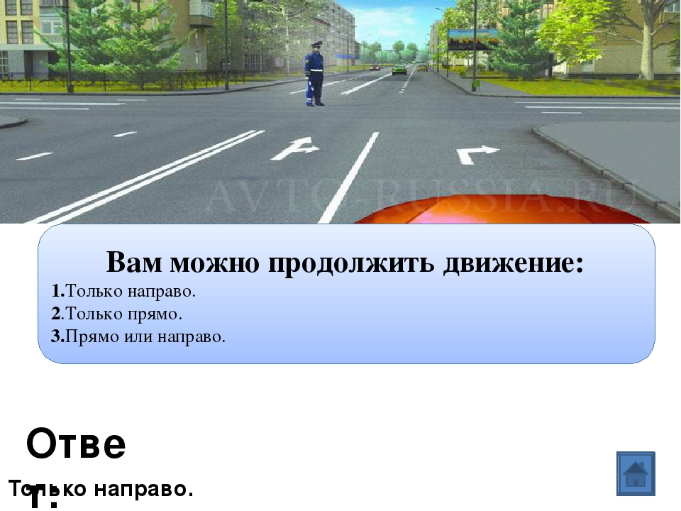 Ответ: Вопрос: Вам можно продолжить движение: 1.Только направо. 2.Только прям...