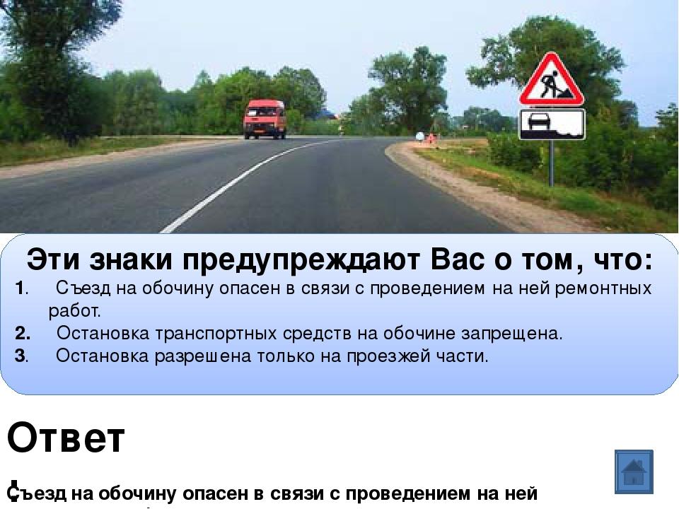 Ответ: Вопрос: Эти знаки предупреждают Вас о том, что: 1. Съезд на обочину оп...