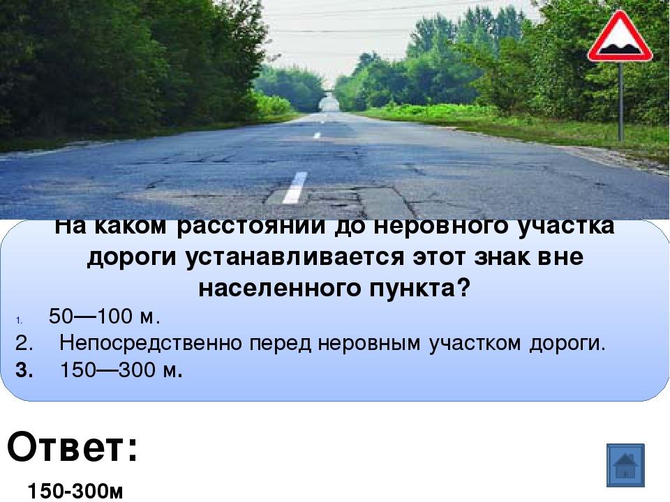 Ответ: Вопрос: На каком расстоянии до неровного участка дороги устанавливаетс...