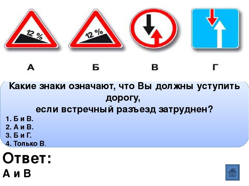 Ответ: А и В Вопрос: Какие знаки означают, что Вы должны уступить дорогу, есл...