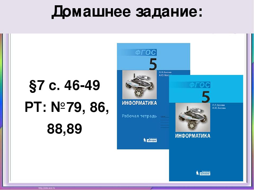 Домашнее задание: §7 с. 46-49 РТ: №79, 86, 88,89