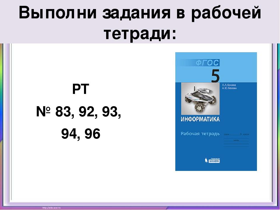 Выполни задания в рабочей тетради: РТ № 83, 92, 93, 94, 96