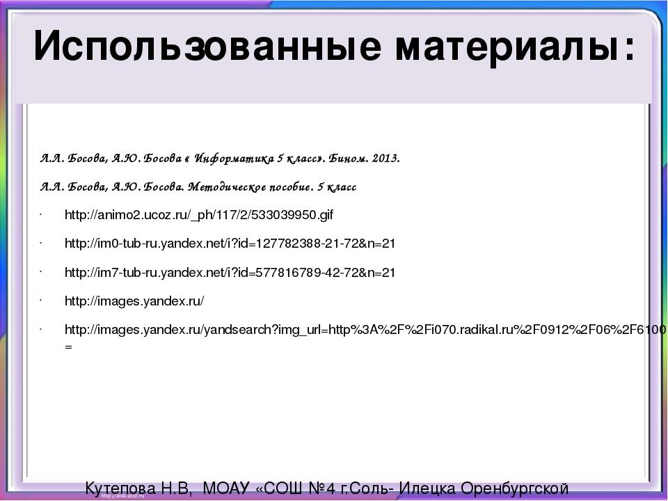 Использованные материалы: Л.Л. Босова, А.Ю. Босова « Информатика 5 класс». Би...