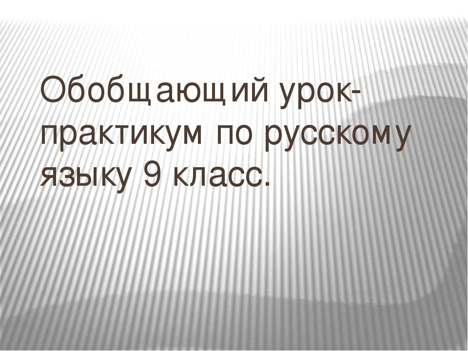 Ответы на задания по русскому языку практика 5 класс автор державин