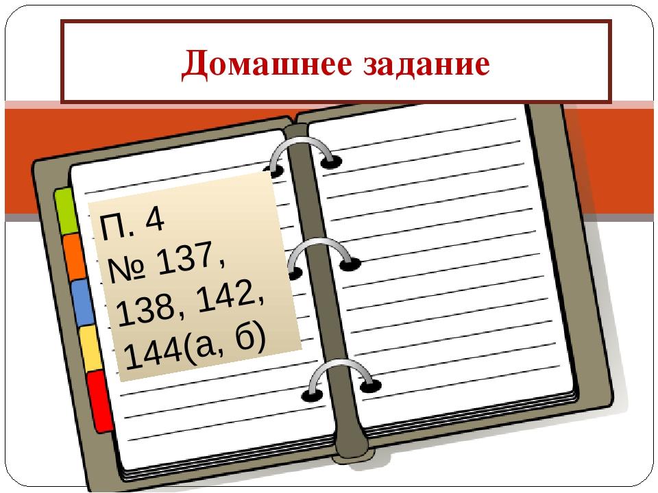 Домашнее задание П. 4 № 137, 138, 142, 144(а, б)