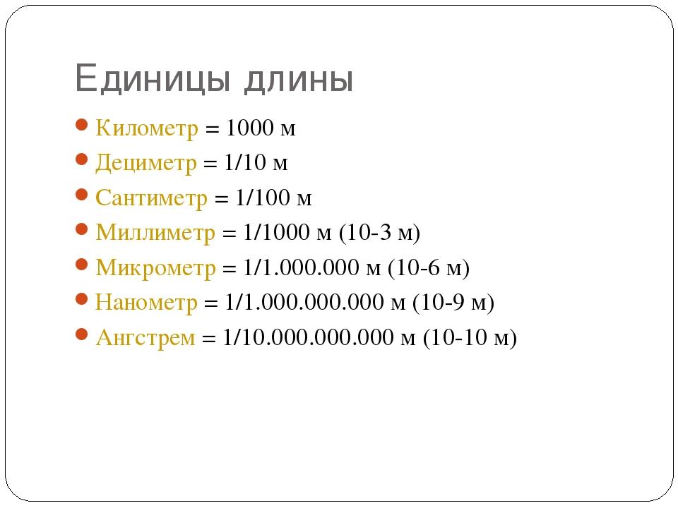 Единицы длины Километр= 1000 м Дециметр=1/10м Сантиметр=1/100м Миллиме...