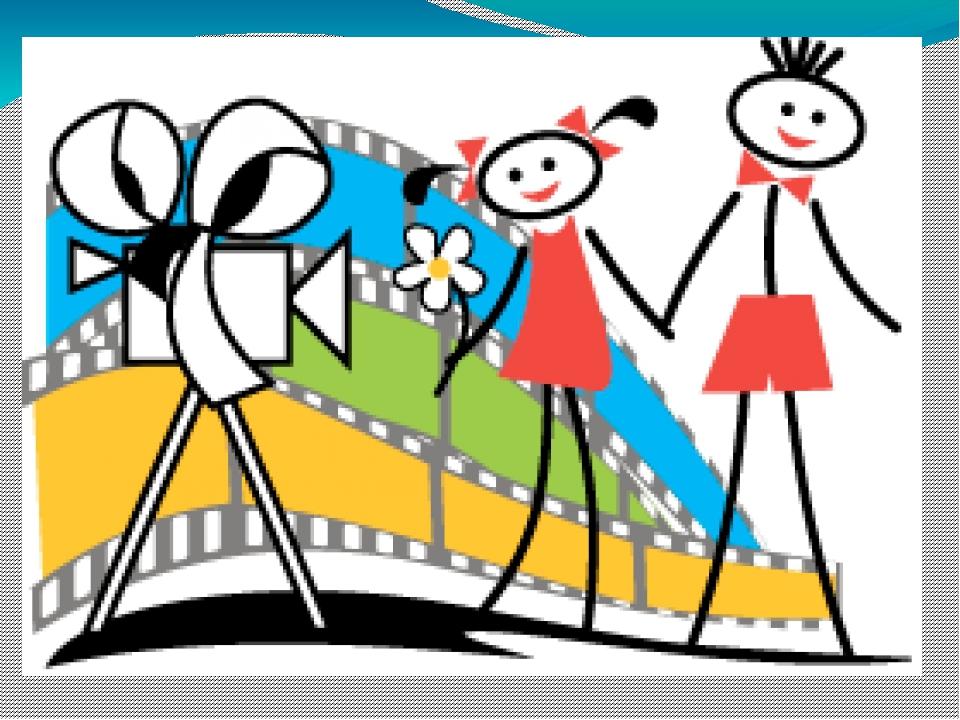 Год кино картинки детям