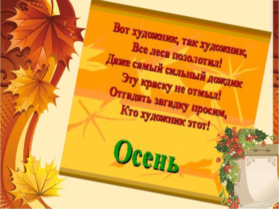 Осенний календарь для детей картинки