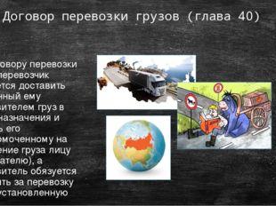 Договор перевозки грузов (глава 40) По договору перевозки груза перевозчик об