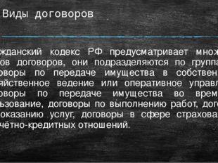 Виды договоров Гражданский кодекс РФ предусматривает множество видов договоро