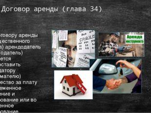 Договор аренды (глава 34) По договору аренды (имущественного найма) арендодат