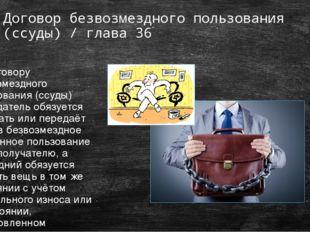Договор безвозмездного пользования (ссуды) / глава 36 По договору безвозмездн