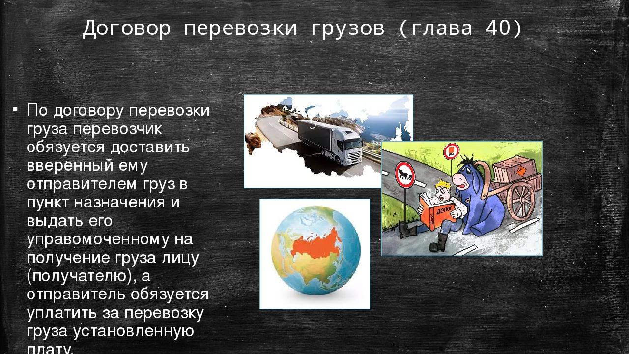 Договор перевозки грузов (глава 40) По договору перевозки груза перевозчик об...