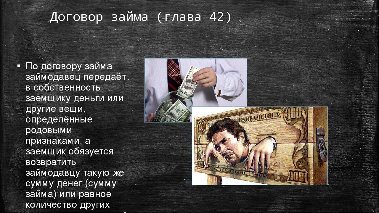 Договор займа (глава 42) По договору займа займодавец передаёт в собственност...