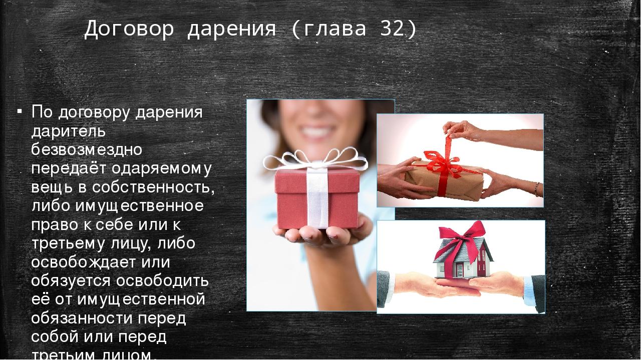 Договор дарения (глава 32) По договору дарения даритель безвозмездно передаёт...