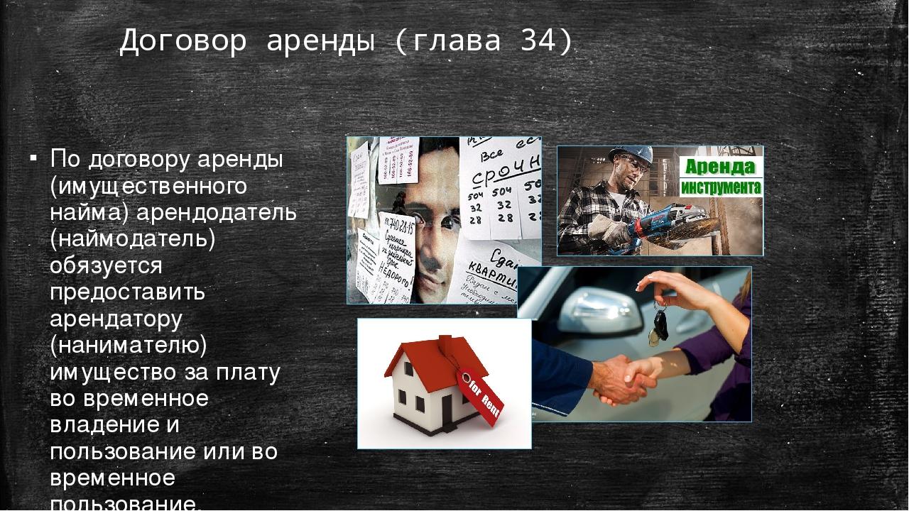 Договор аренды (глава 34) По договору аренды (имущественного найма) арендодат...