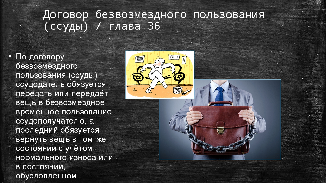 Договор безвозмездного пользования (ссуды) / глава 36 По договору безвозмездн...