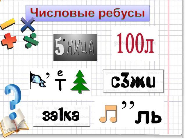 Числовые ребусы по математике с ответами 7 класс