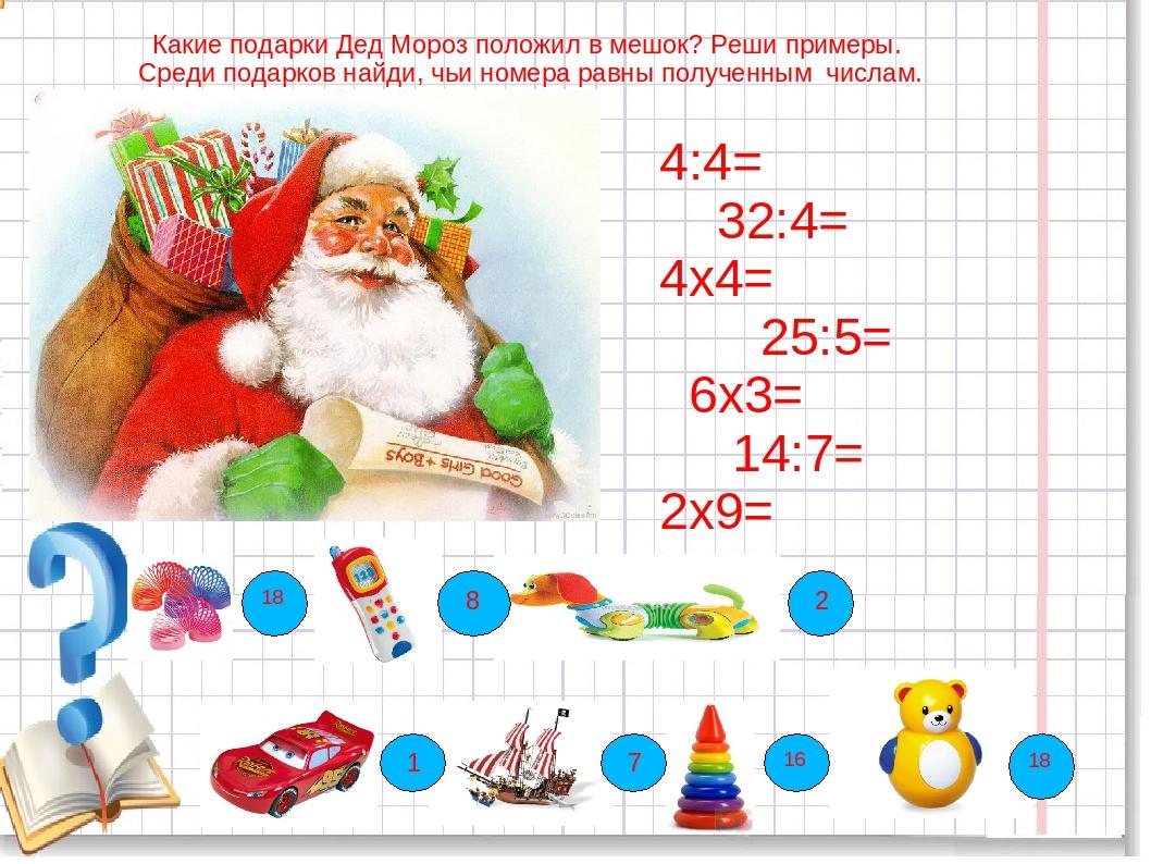 Какие подарки Дед Мороз положил в мешок? Реши примеры. Среди подарков найди,...