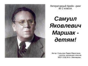 Самуил Яковлевич Маршак - детям! Литературный брейн –ринг во 2 классе. Автор: