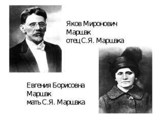 Яков Миронович Маршак отец С.Я. Маршака Евгения Борисовна Маршак мать С.Я. Ма