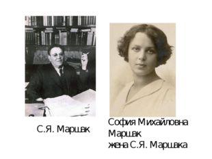 София Михайловна Маршак жена С.Я. Маршака С.Я. Маршак