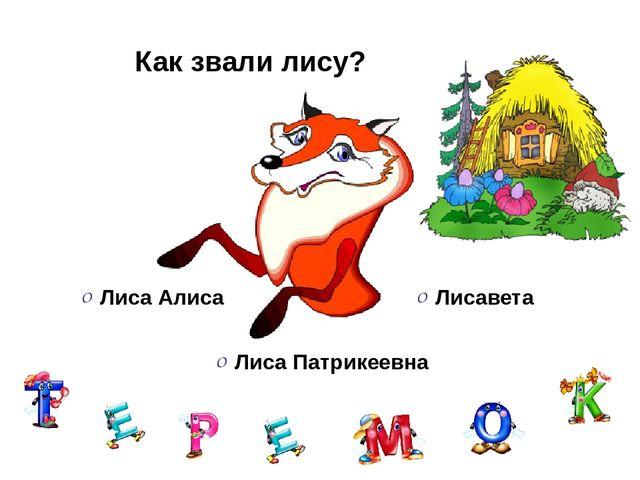 Как звали лису? Лисавета Лиса Алиса Лиса Патрикеевна