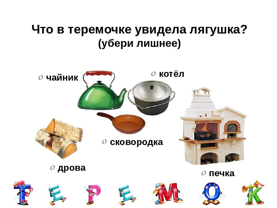 Что в теремочке увидела лягушка? (убери лишнее) печка котёл дрова сковородка...