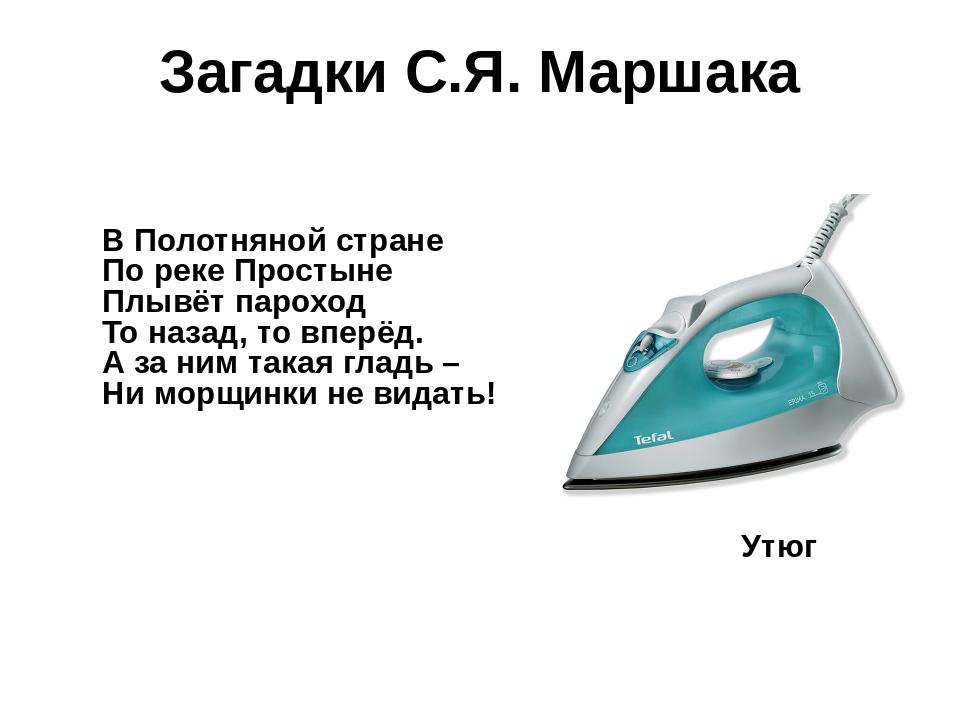 Загадки С.Я. Маршака В Полотняной стране По реке Простыне Плывёт пароход То н...