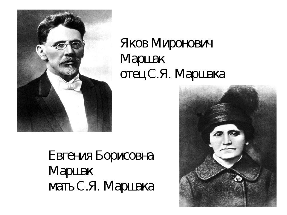 Яков Миронович Маршак отец С.Я. Маршака Евгения Борисовна Маршак мать С.Я. Ма...