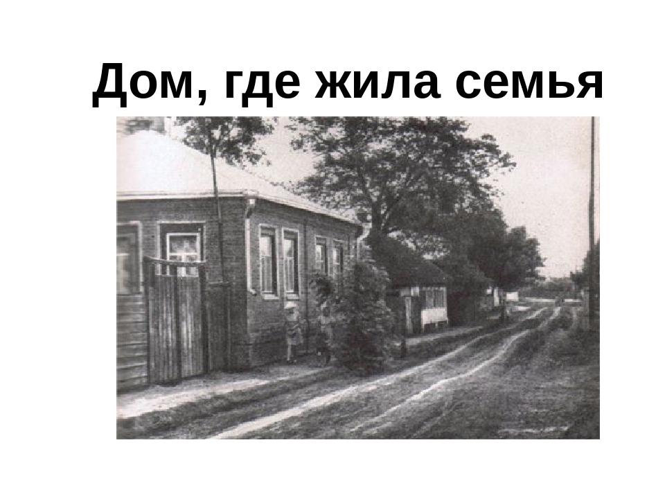 Дом, где жила семья