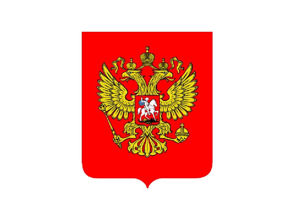 картинки флаги и гербы российской федерации знаем, что