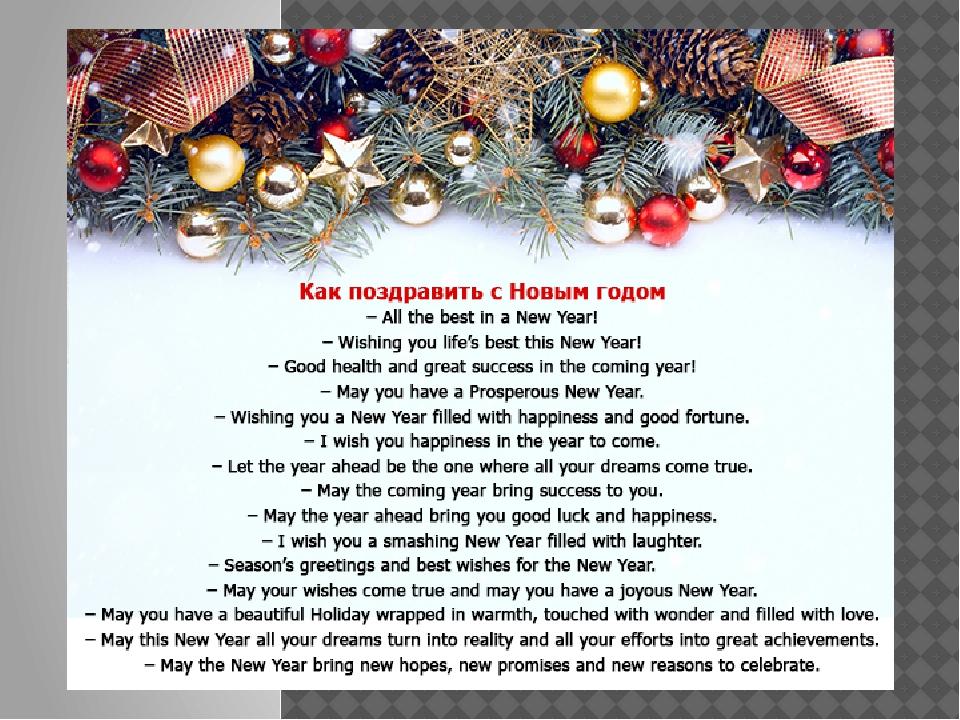 Поставки, как писать поздравительную открытку с новым годом на английском языке