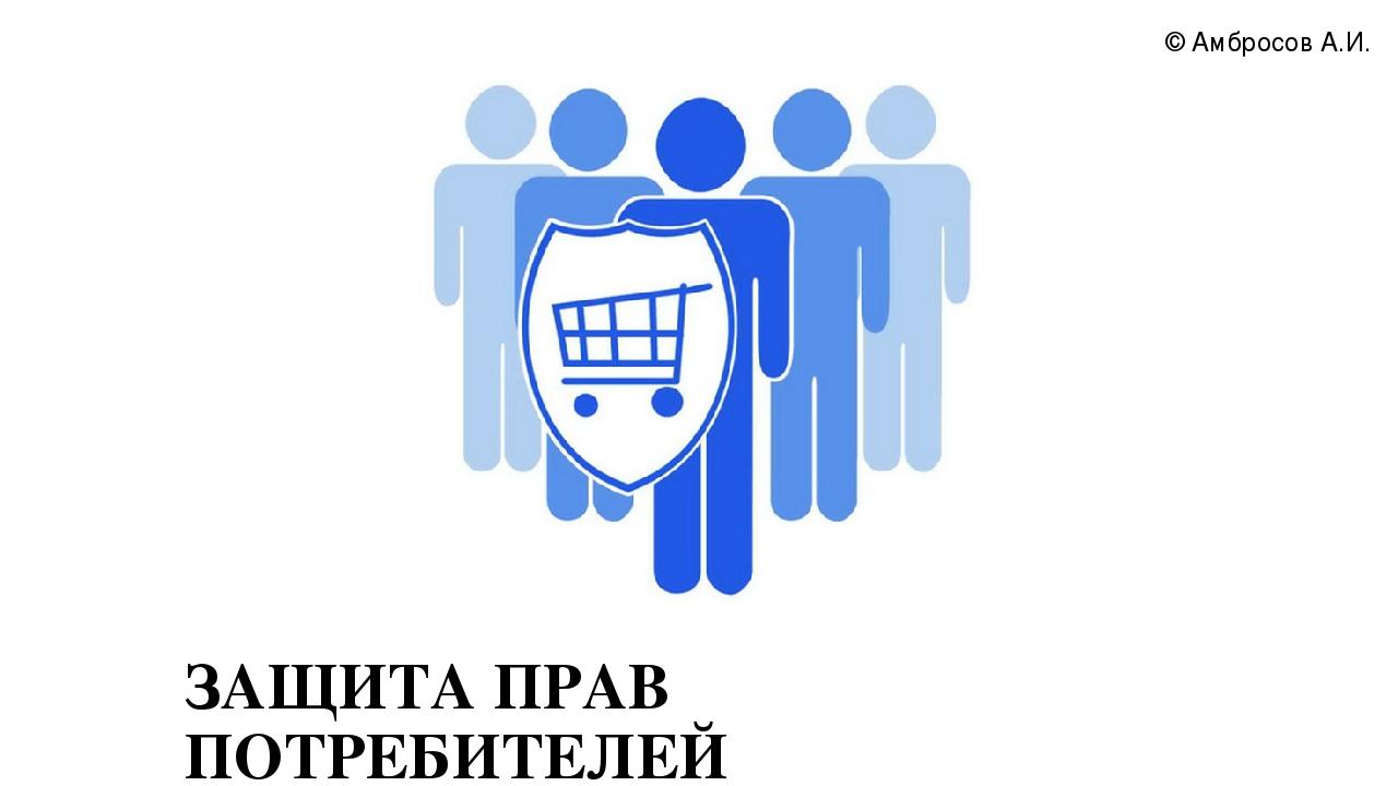 картинки в сфере защиты прав потребителей можно взять