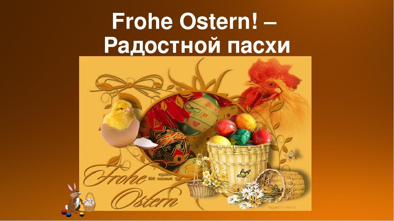 поздравления с немецкой пасхой на русском было много