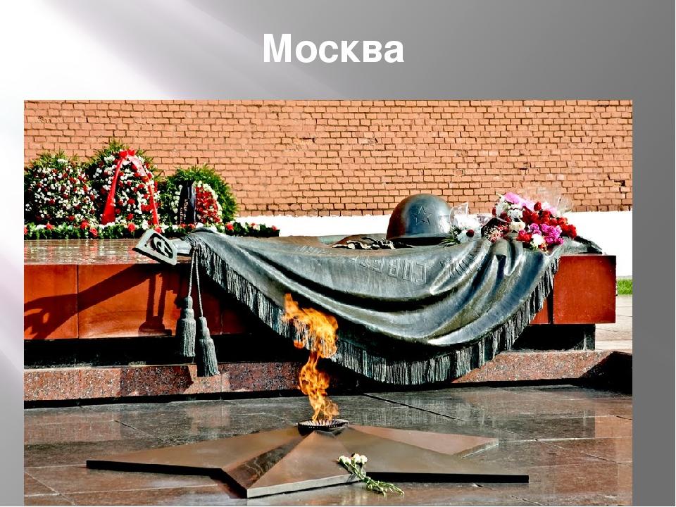 Памятная дата россии день неизвестного солдата