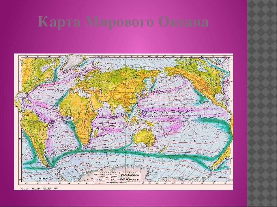 Карта Мирового Океана