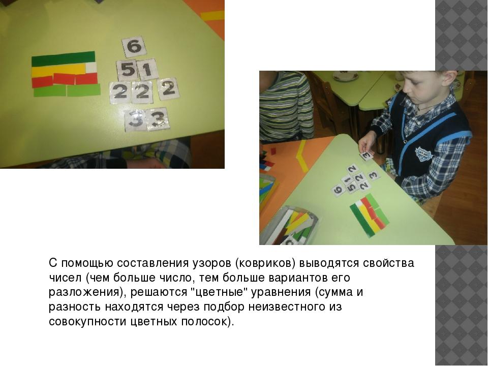 С помощью составления узоров (ковриков) выводятся свойства чисел (чем больше...
