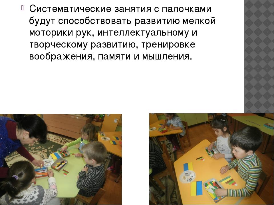 Систематические занятия с палочками будут способствовать развитию мелкой мото...