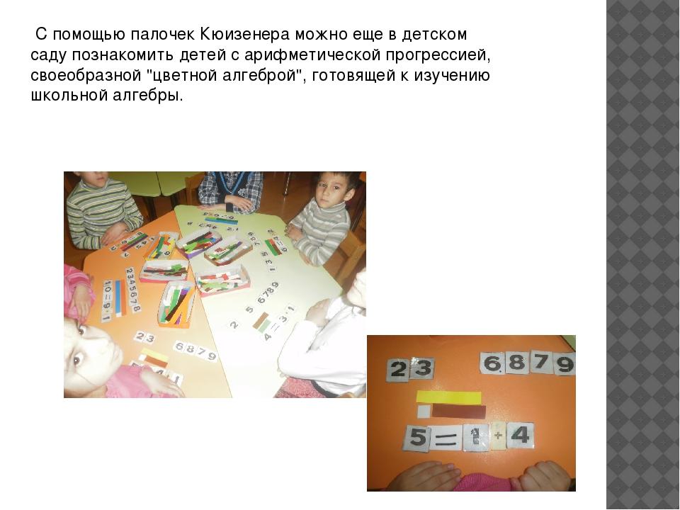 С помощью палочек Кюизенера можно еще в детском саду познакомить детей с ари...
