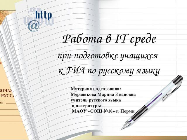 Работа в IT среде при подготовке учащихся к ГИА по русскому языку Материал по...