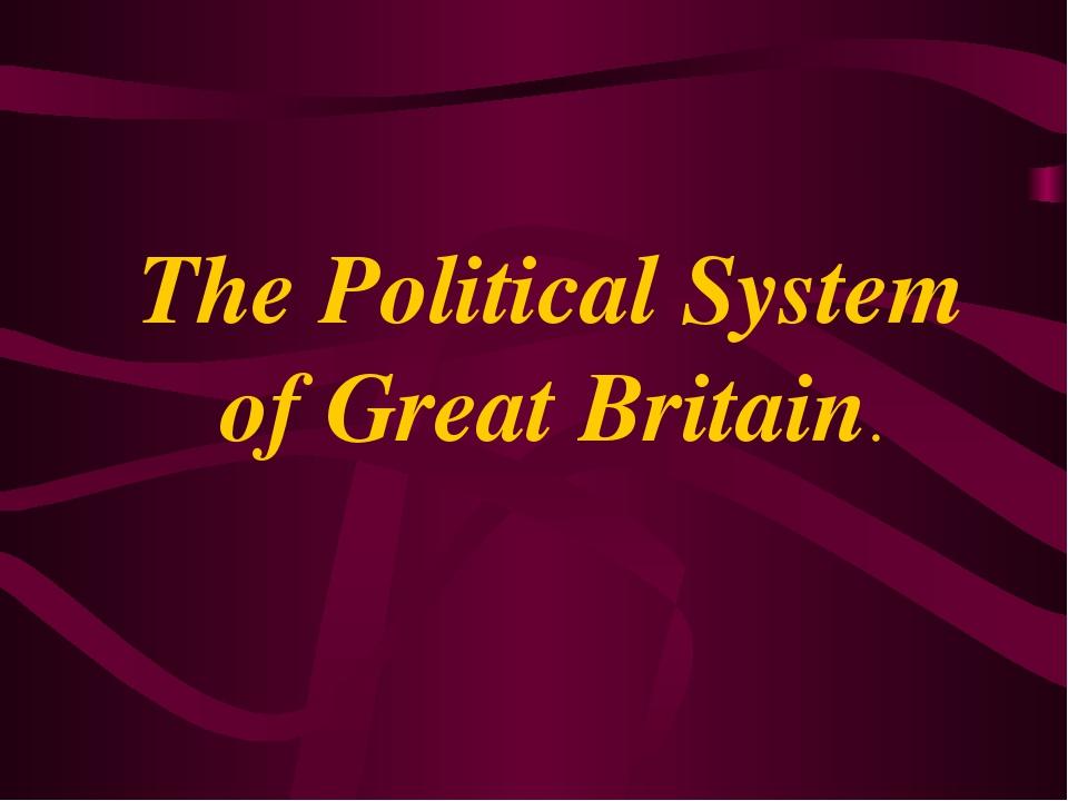 конце политическая система в великобритании презентация на английском скором времени
